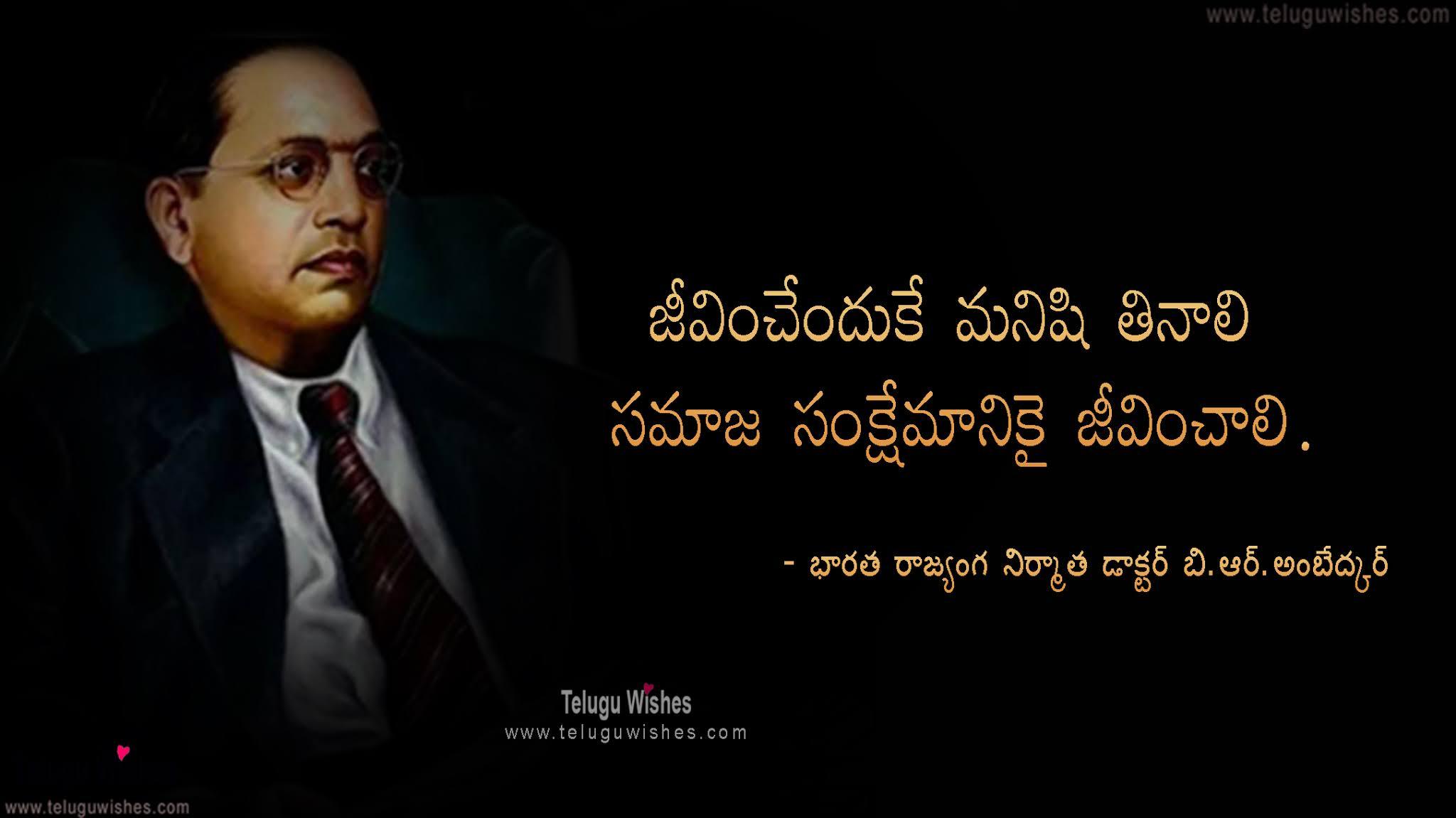 (Best) Latest {Ambedkar Quotes in Telugu} 2021