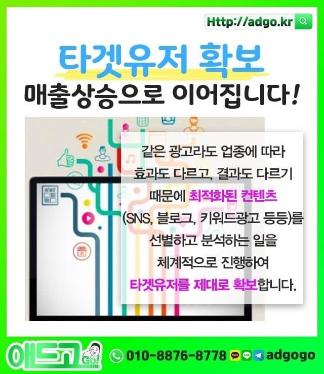 선릉역쇼핑검색광고