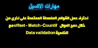 مهارات الاكسيل | احترف عمل القوائم المنسدلة المعتمدة على اخرى من خلال دمج الدوال offset - Match -Countif مع الخاصية Data validation