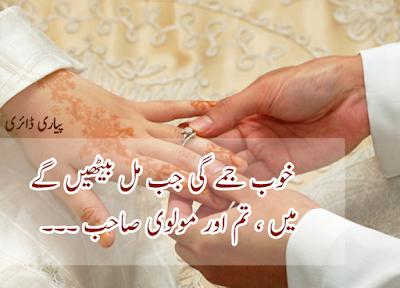 cute love quotes and urdu shayari for love couples pyari diary