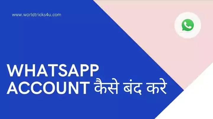 WhatsApp Account को कैसे बंद करे 2021
