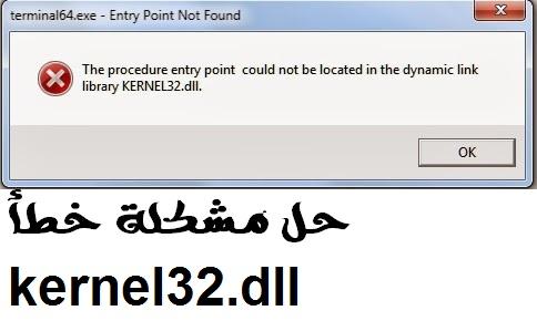 حل مشكلة kernel32.dll حل مشكلة kernel32.dll في ويندوز 7 حل مشكلة kernel32.dll في ويندوز xp حل مشكلة kernel32.dll فى بيس 2016 حل مشكلة kernel32 dll error حل مشكلة 32 dll مشكلة kernel32.dll kernel32.dll حل مشكلة حل مشكلة ملف kernel32.dll لبيس 2016 kernel32 dll حل مشكلة