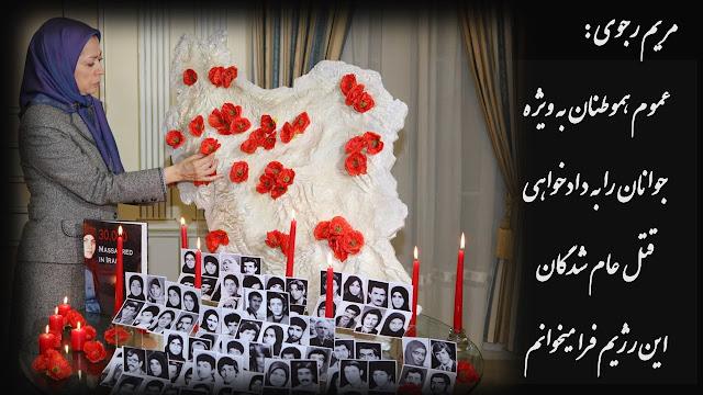 ایران-مريم رجوی: پیام درباره قتل عام67 ونوار ملاقات آقای منتظری با مسئولان قتل عام زندانيان سياسی