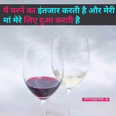 maa vs gf shayari in hindi
