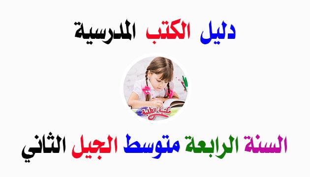 دليل الكتب المدرسية للسنة الرابعة متوسط الجيل الثاني
