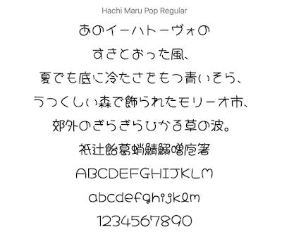 Font-tulisan-jepang-Hachi-Maru-Pop