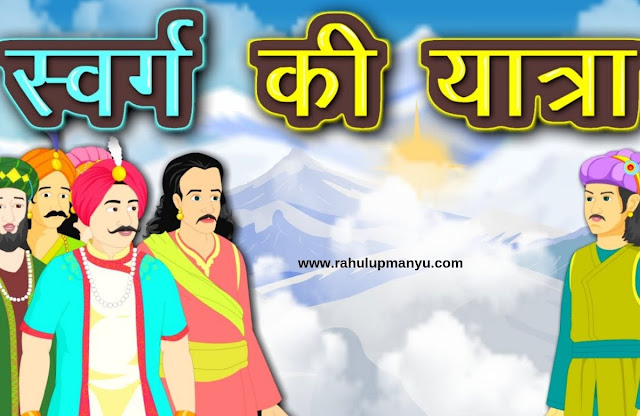 बीरबल के स्वर्ग की यात्रा - Akbar Aur Birbal Ki Kahani Number 15