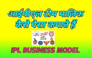 IPL business model,how do ipl team owners make money