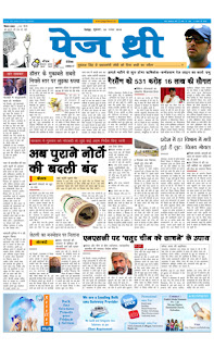 Page3 Newspaper 25 Nov 2016