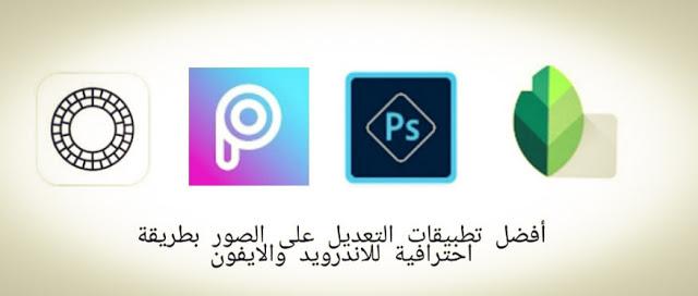أفضل التطبيقات للتعديل على الصور من الهاتف سواء الاندرويد او الايفون