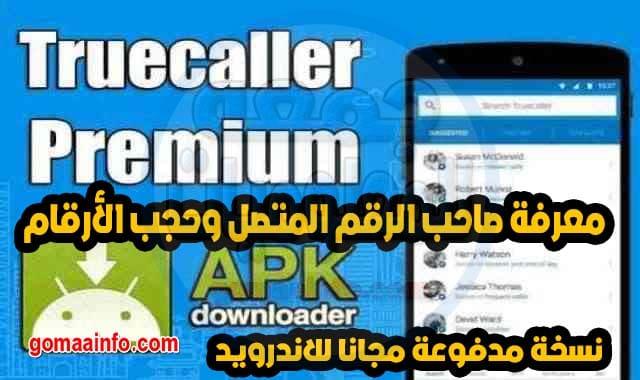 تطبيق لمعرفة صاحب الرقم المتصل وحجب الأرقام نسخة مدفوعة مجانا للاندرويد Truecaller Premium Apk