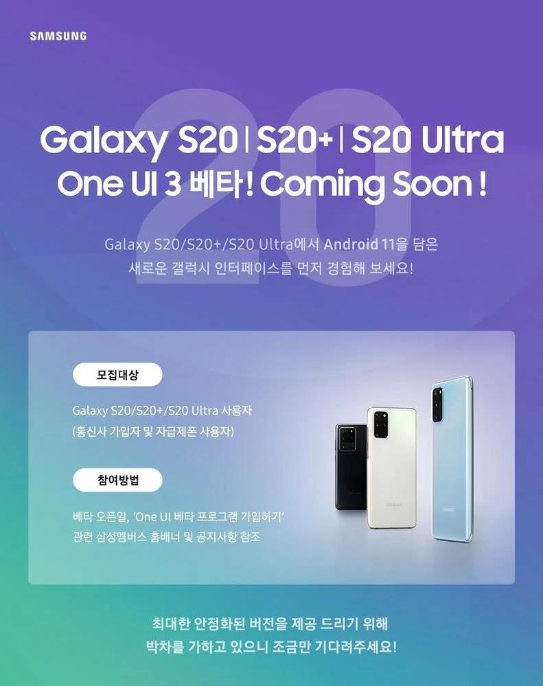 Samsung avvia la distribuzione della nuova One UI 3.0 su Galaxy S20
