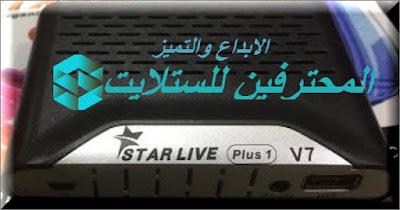 احدث ملف قنوات STAR LIVE PLUS1 V7