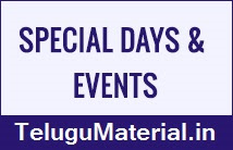 special-days-and-dates-in-december-in-telugu-TeluguMaterial.in
