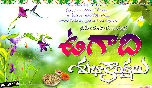 Telugu Ugadi hd wallpapers with Quotes, ugadi hd wallpapers wtih Greetings, ugadi Significance in Telugu