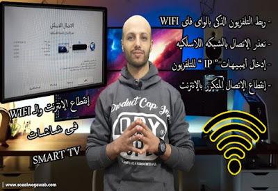 حل مشكلة إنقطاع الإنترنت والواى فاى wifi فى شاشات التلفزيون الذكى smart tv للأبد