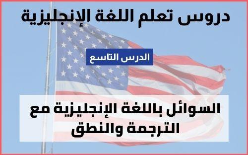 كلمات انجليزية مترجمة للعربية : السوائل