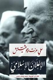 تحميل و قراءه كتاب الإعلان الإسلامي pdf برابط مباشر
