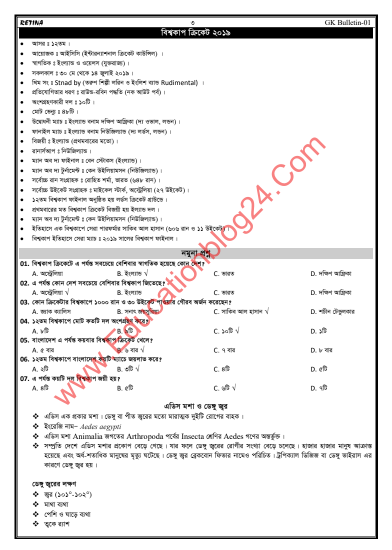 Retina digest book price in bangladesh,Retina digest book pdf free download, Retina gk digest pdf download 2021, Retina digest gk book pdf 2021, Retina digest 2021, Retina digest book 2021 pdf, Retina digest general knowledge pdf, Retina digest rokomari