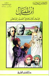 ابن طفيل - فيلسوف الإسلام في العصور الوسطى - كتاب