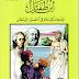 كتاب ابن طفيل - فيلسوف الإسلام في العصور الوسطى pdf الشيخ كامل محمد محمد عويضة