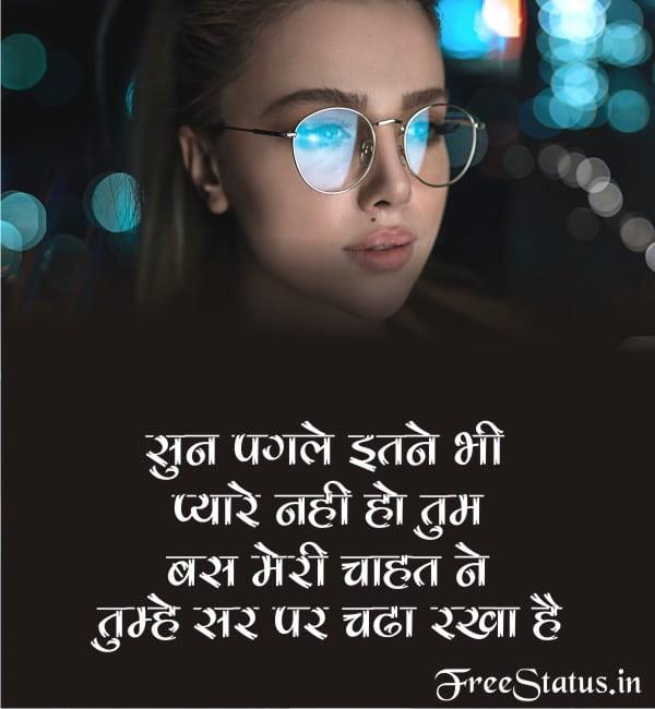 Sun-Pagle-Itane-Bhi-Pyare-Nahi-Ho-Tum