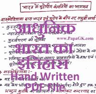 आधुनिक भारत का इतिहास hand written पीडीएफ फाइल