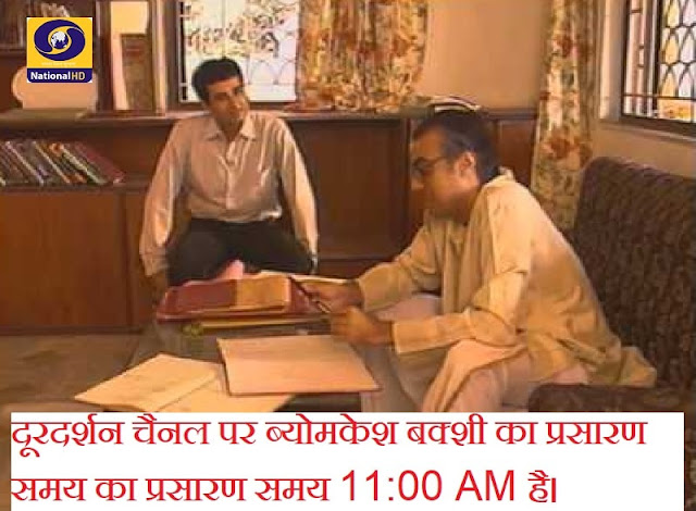 Byomkesh Bakshi Telecast ka time ya samay doordarshan par kya hai