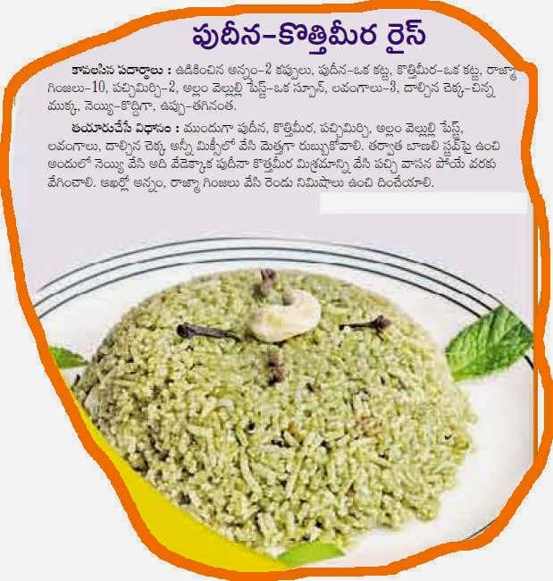 Telugu basha 40 telugu vantakalu telugu vantakam dasari srinivas at 1200 ccuart Images