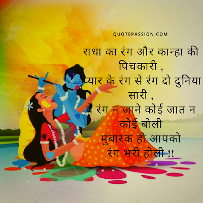 holi shayari for girlfriend