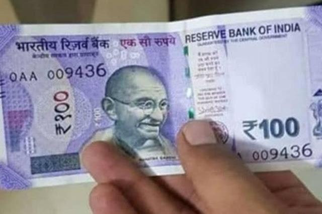 100 रुपये के नये नोट को लेकर आई बड़ी खबर... - newsonfloor.com