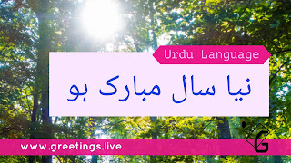 Forest look new year wishes in Urdu Language