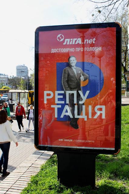 Ситилайт на ул. Мазепы