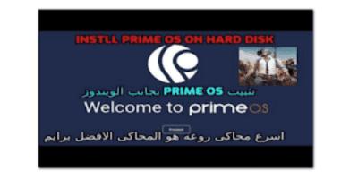تحميل محاكي برايم Prime Os لتشغيل لعبة ببجي على الكمبيوتر برابط مباشر