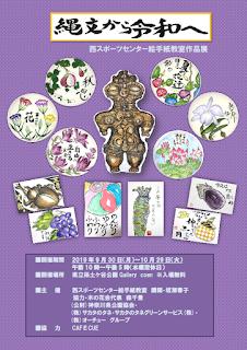 縄文から令和へ 絵手紙教室作品展