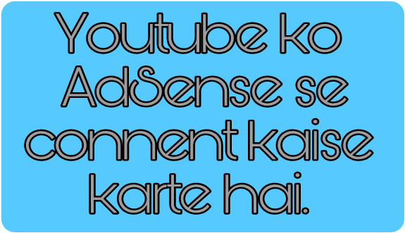 Youtube-ko-google-adsense-se-connect-karke-monetize-kaise-kare