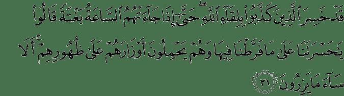 Surat Al-An'am Ayat 31