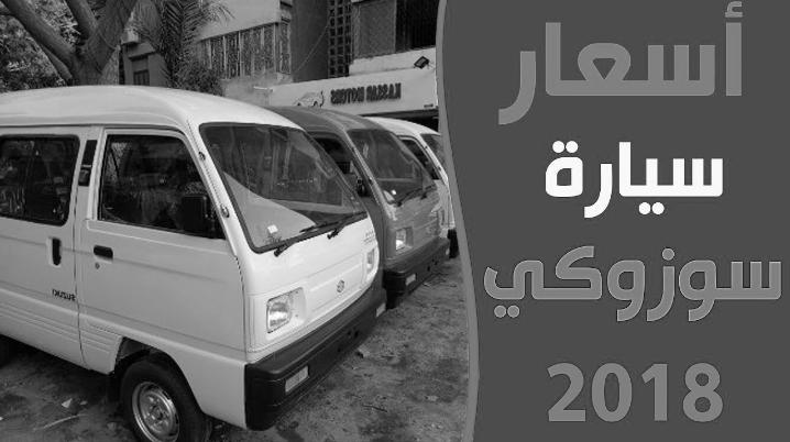 سعر سوزوكي 7 راكب في مصر 2019 تقسيط مباشر وكاش