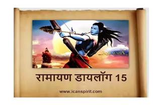 15 Ramayan Dialgoue Ramnand Sagar