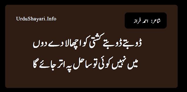 ahmad faraz sher - 2 lines urdu poetry sad