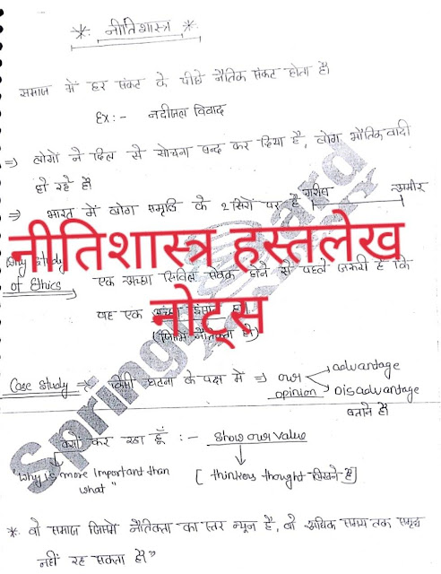 Ethics Handwritten Notes By Harish Kumar Sharan : For UPSC Exam PDF Book