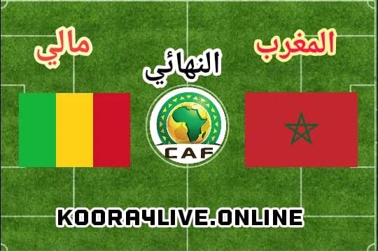 مشاهدة نهائي كأس أمم إفريقيا للمحليين بين المغرب ومالي koora4live