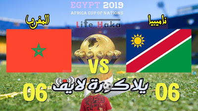 بث مباشر مباراة المغرب ضد ناميبيا