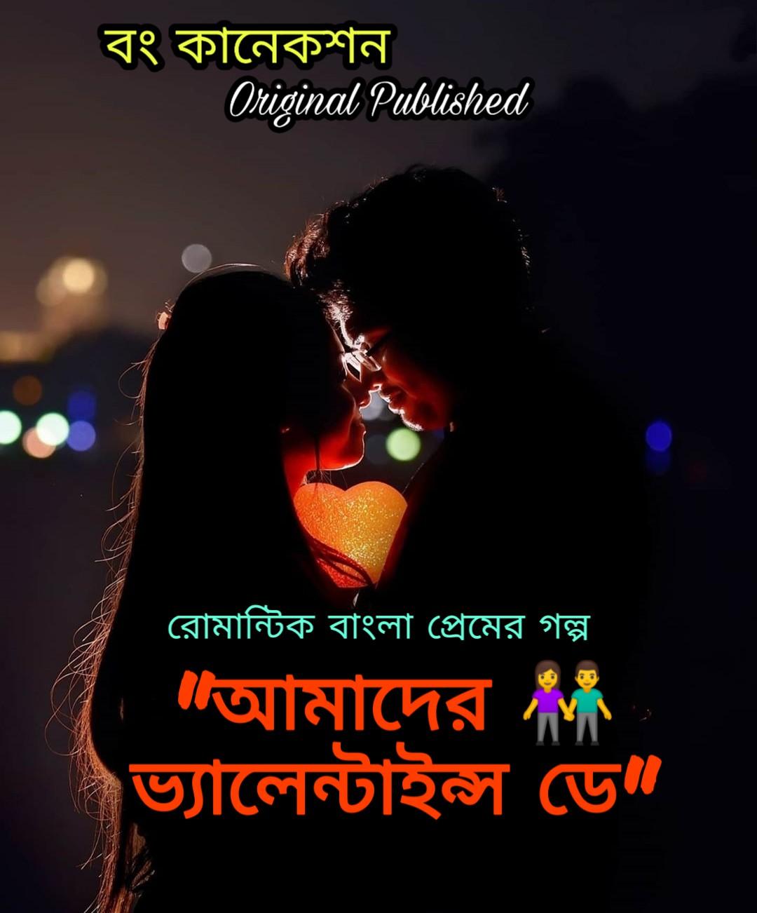 আমাদের ভ্যালেন্টাইন্স ডে - Valentine's Day Special Story - Premer Golpo - Valobashar Golpo
