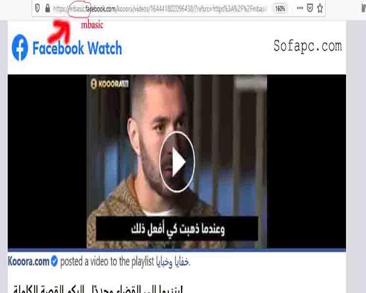 تحميل فيديوهات من الفيس بوك بدون برامج بسهولة