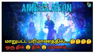 மாறுபட்ட பரிமாணத்தில் ஒரு புதிய பயணம் - Annihilation Explained in Tamil | Mr. Vendakka