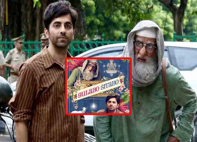 Gulabo Sitabo Full Movie Leaked by TamilRockers: अमिताभ और आयुष्मान की फिल्म 'गुलाबो सिताबो' को रिलीज होते ही लगा बड़ा झटका