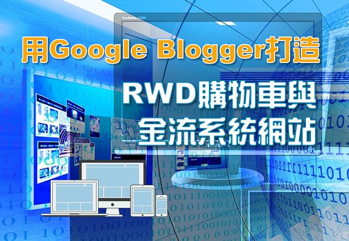 零成本網路行銷學堂 | 網路行銷,網站架設,網頁設計,社群行銷,教練諮詢 | 用 Google Blogger 打造 RWD 購物車與金流系統網站