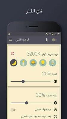 تحميل تطبيق Blue Light Filter لحماية العين من اشعة الهاتف