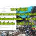 พระราชบัญญัติรักษาความสะอาดและความเป็นระเบียบเรียบร้อยของบ้านเมือง พ.ศ. 2535 และที่แก้ไขเพิ่มเติม (ฉบับที่ 2) พ.ศ. 2560